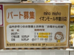 mino misho イオンモール木曽川店