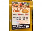 洋麺屋 五右衛門 トレッサ横浜店