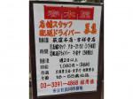 春木屋(はるきや)吉祥寺店