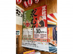 目利きの銀次 JR奈良駅前三条通り店
