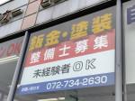 株式会社福徳自動車工業