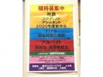 Blue-Sky(ブルースカイ) 二俣川ドンキホーテ店