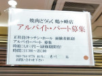 焼肉どうらく 鶴ヶ峰店