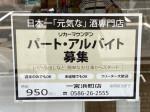 リカーマウンテン 一宮浜町店