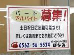 穂波 イト―ヨーカドー知多店