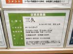 静岡の味 三久 ASTY静岡店