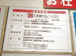 新宿さぼてん 静岡アスティ店