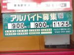 松屋 徳島駅前店