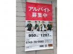 吉野家 163号線生駒店