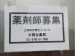 片岡台薬局