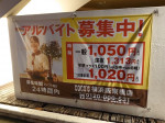 COCO'S(ココス) 横浜阪東橋店