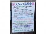 セブンイレブン 三鷹新川6丁目店