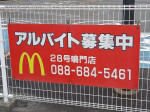 マクドナルド 28号鳴門店