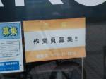 和宏産業(株) 敦賀事業所