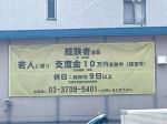 用賀運送株式会社 川崎営業所