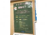 オリンピック/おうちDEPO/ユアペティア 三鷹店