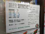 セブン-イレブン 横浜イセザキモール店