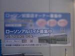 ローソン 越谷弥十郎店