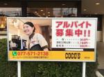 COCO'S(ココス) 堅田店