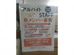 トヨタレンタカー 元町石川町店