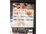 洋麺屋 五右衛門 新宿ミロード店