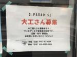 D.PARADISE(ディーパラダイス) SHOP+HOME