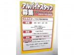 Can Do(キャンドゥ) 京急ストア日ノ出町店
