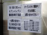 セブン-イレブン 横浜宮川町3丁目店(仮)