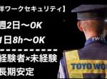 東洋ワークセキュリティ株式会社横浜営業所【募集エリア6】