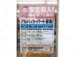 セイコーマート 函館本通1丁目店