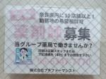 オレンジ薬局東登美ヶ丘店