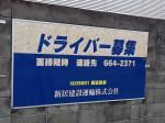 新居建設運輸株式会社