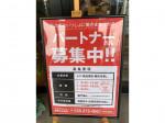 TSUTAYA 鈴鹿中央通店