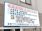 滋賀ヤサカ自動車株式会社 本社