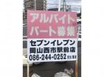 セブン-イレブン 岡山西市駅前店