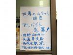 世界の山ちゃん広島胡店