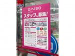 ザ・ダイソー 新大阪店