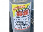 鰻松(うなまつ)
