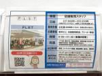 PLST(プラステ) イオンモール鈴鹿店