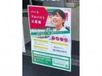 フィットケアデポ 荏田246店