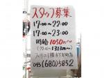 ファミリーマート 横浜不老町店