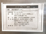 西安餃子 ラスカ茅ヶ崎店