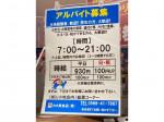 カネ美食品株式会社 kanemi MEGAドン・キホーテUNY小牧店