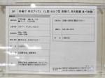 くし葉 横浜ワールドポーターズ店