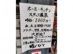 豚パパ 曙町 関内店