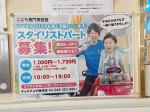 チョキチョキ 横浜店