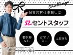 【篠崎駅】乳児院