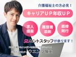 【妙法寺駅】車通勤OKのサービス付き高齢者向け住宅