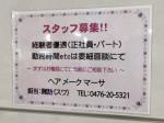 ヘアメーク マーサ 成田ユアエルム店