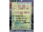 セブン-イレブン 福山山手店